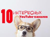 интересные YouTube каналы