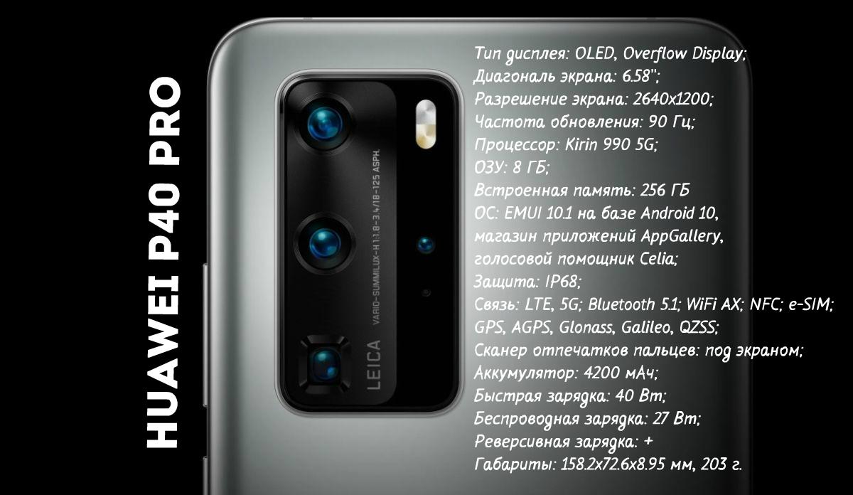 характеристики Huawei P40 Pro