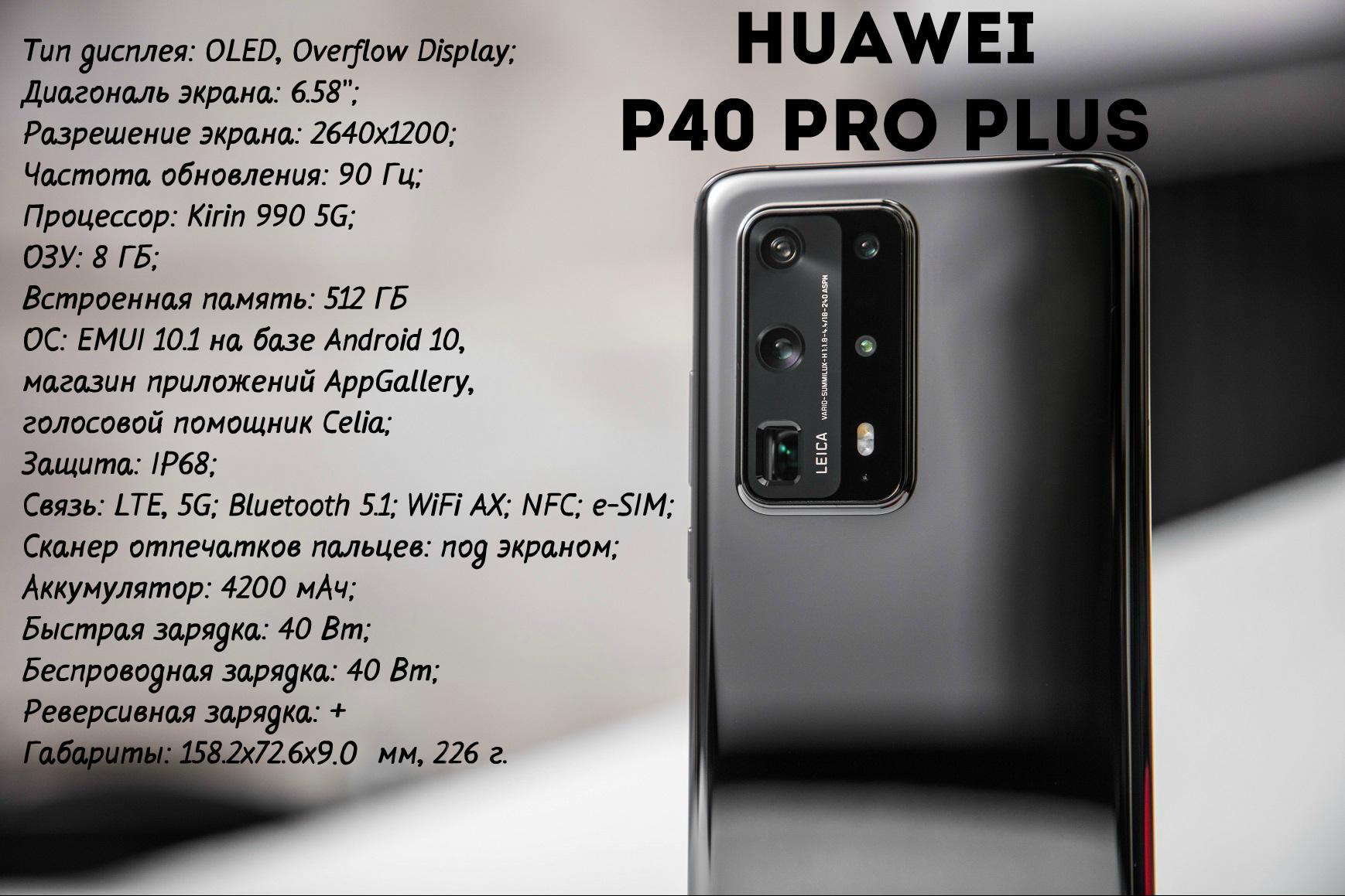 характеристики Huawei P40 Pro Plus
