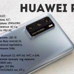 характеристики Huawei P40