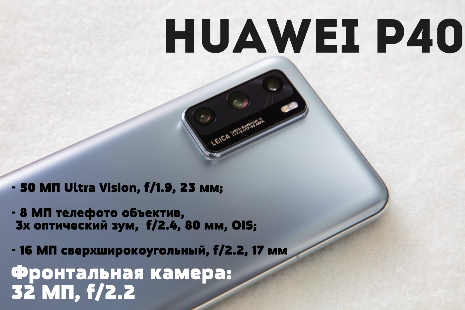 характеристики камеры Huawei P40
