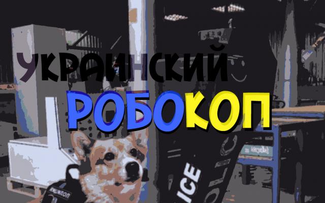 украинский робот полицейский