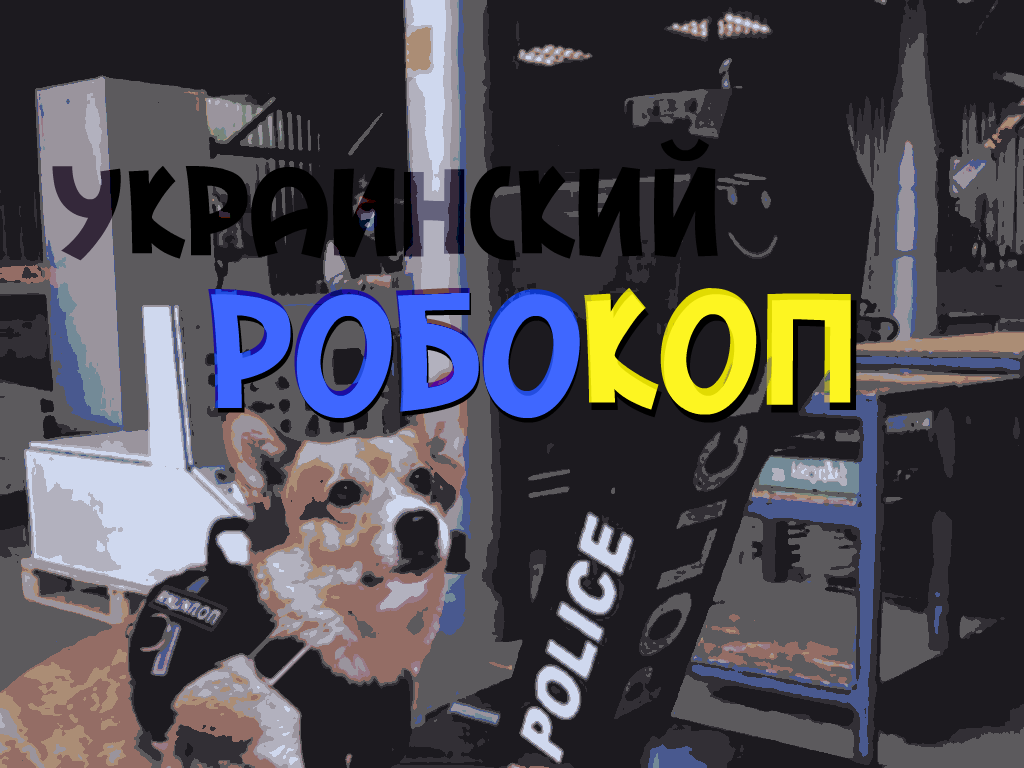 Украинский робокоп