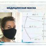 выкройка для медицинской маски