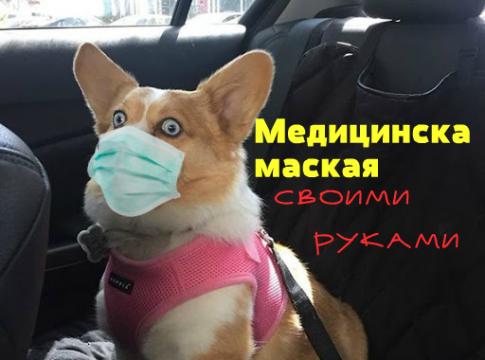 как сделать медицинскую маску своими руками дома из подручных средств