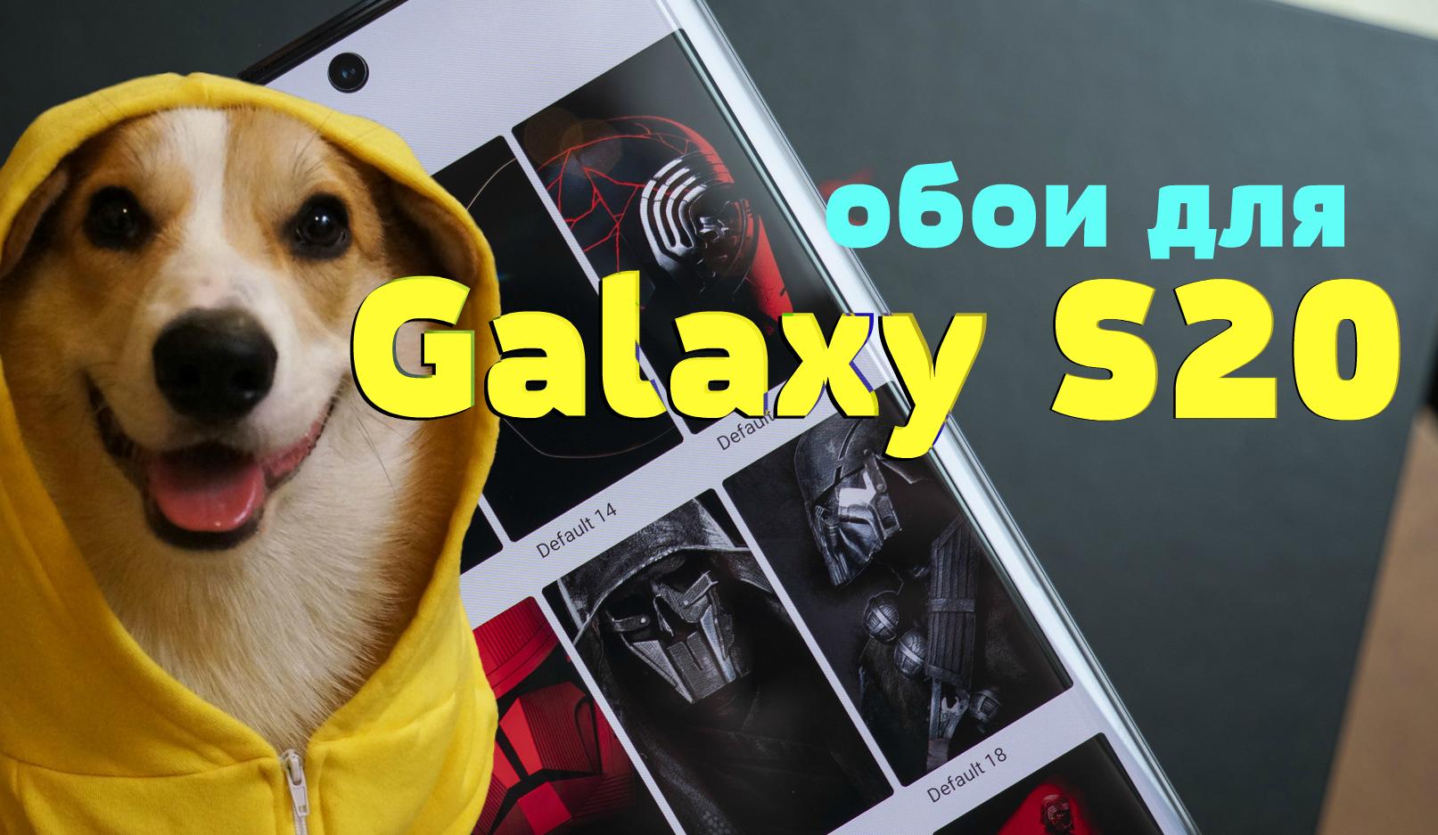 Обои Samsung Galaxy S20