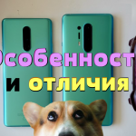 OnePlus 8 и 8 Pro
