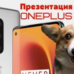 презентация OnePlus 8