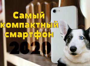 самый компактный смартфон 2020