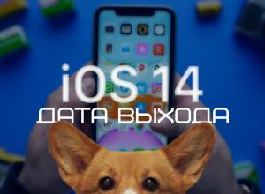 Выход новой iOS 14