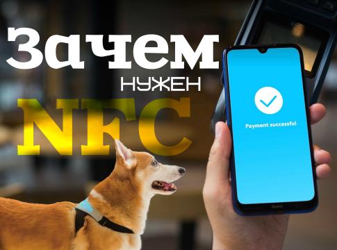 возможности NFC