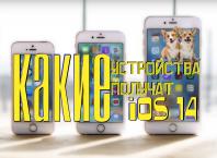Устройства которые получат iOS 14