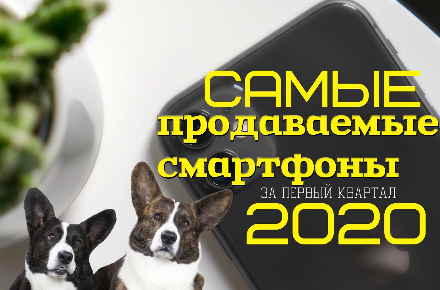 Рейтинг самых продаваемых смартфонов 2020