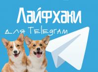 скрытые функции Телеграм