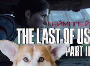 геймплей The Last of Us Part 2
