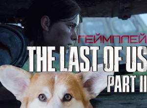 геймплей The Last of Us Part 2