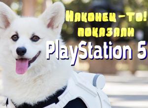 как будет выглядеть PlayStation 5