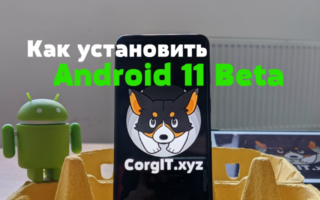 как установить Android 11 Beta