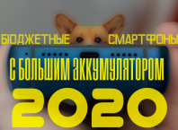 бюджетные смартфоны с большим аккумулятором 2020 года