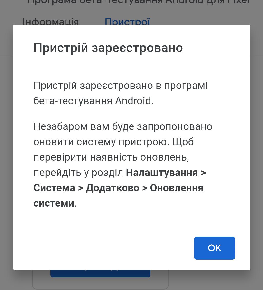 Как установить Android 11 Beta