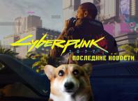 Cyberpunk 2077 последние новости