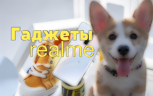 гаджеты Realme