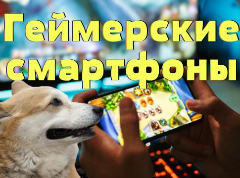 геймерские смартфоны 2020