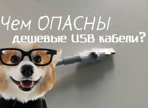 Лайфхаки для телефона: чем опасны дешевые USB кабели?