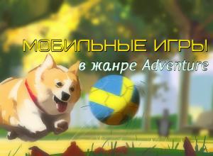 мобильные игры в жанре Adventure