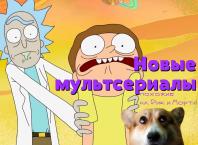мультсериалы похожие на Рик и Морти