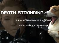 настройки графики Death Stranding