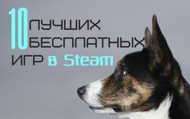 лучшие бесплатные онлайн игры в Steam