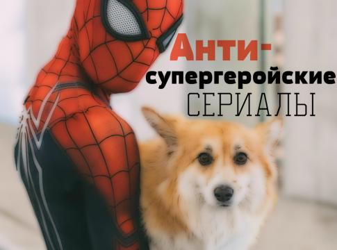 анти-супергеройские сериалы