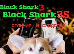 Black Shark 3S отличия и сходство с Black Shark 3