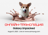 Samsung Unpacked 2020: онлайн трансляция