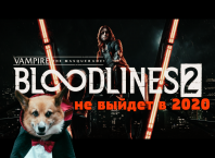 Когда выйдет Vampire: The Masquerade — Bloodlines 2?