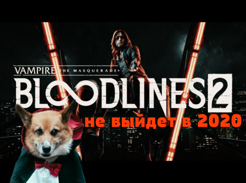 Когда выйдет Vampire: The Masquerade — Bloodlines 2?