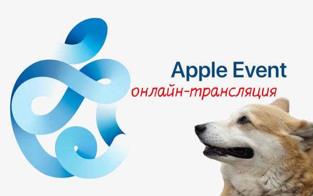 где смотреть презентацию Apple
