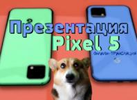 презентация Pixel 5 и 4a 5G