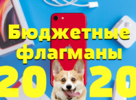 бюджетные флагманские смартфоны 2020