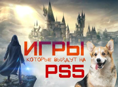 игры которые выйдут на PS5