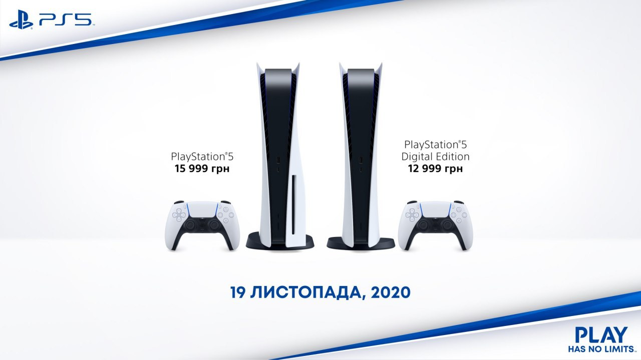 цена на PlayStation 5 в Украине