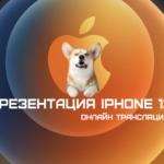 Где посмотреть презентацию iPhone 12