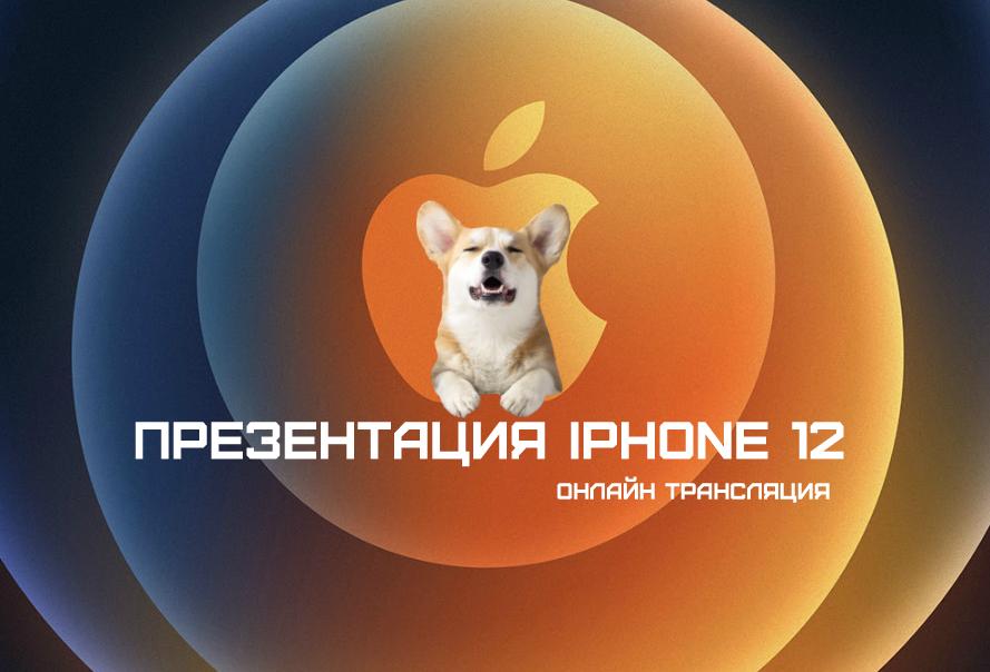 Где посмотреть презентацию iPhone 12 13 октября