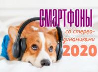 лучшие смартфоны со стереодинамиками 2020