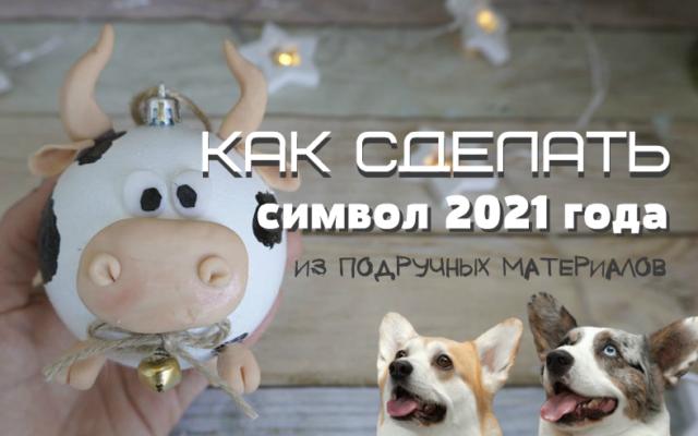 как сделать символ 2021 года из подручных материалов