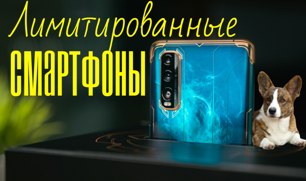 лимитированные смартфоны 2020