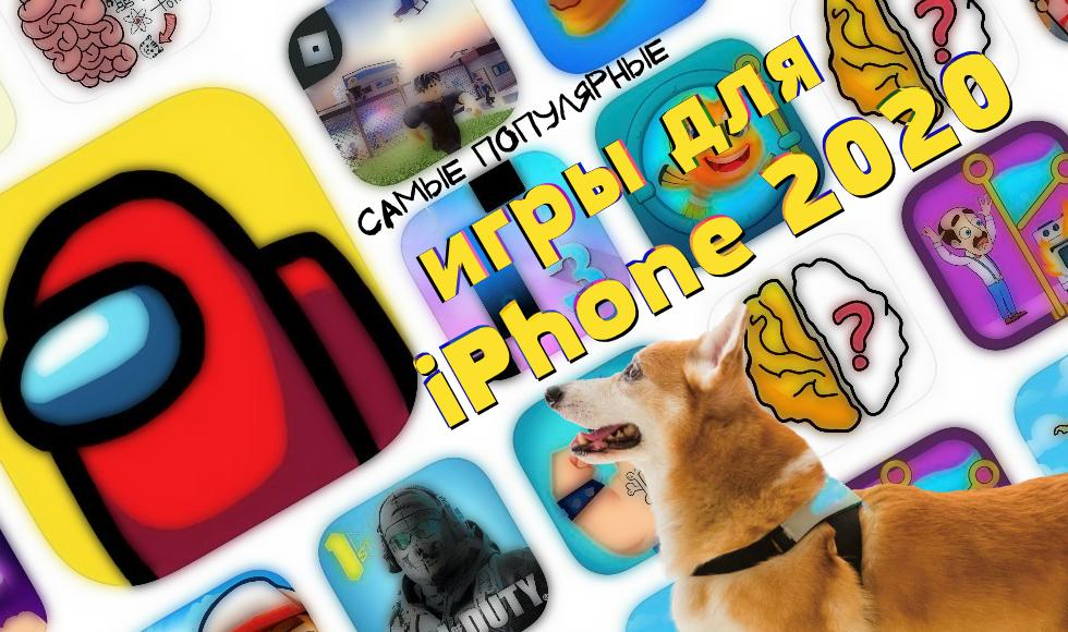 популярные игры на iPhone 2020