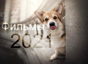 ожидаемые премьеры фильмов 2021