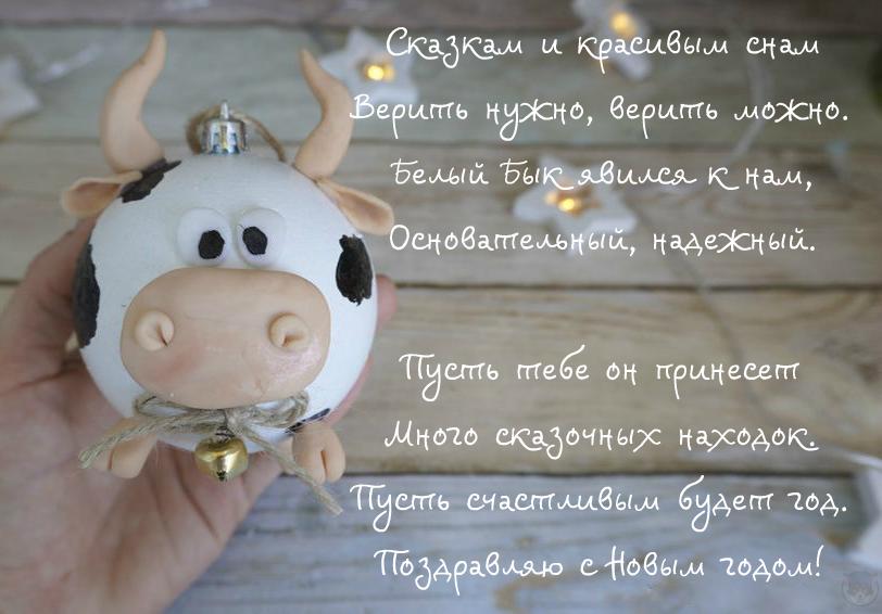 поздравления с новым 2021 годом быка